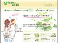 たけお矯正歯科(サイトイメージ)