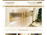 田中矯正歯科医院(サイトイメージ)