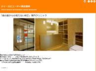 大阪の心斎橋でおすすめのティースビューティ矯正歯科(サイトイメージ)
