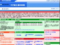 せき矯正歯科医院(サイトイメージ)