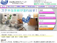 太田矯正歯科クリニック(サイトイメージ)