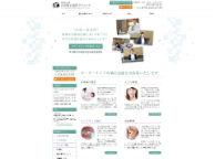 吉田矯正歯科クリニック(サイトイメージ)