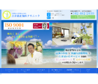 吉井矯正歯科クリニック(サイトイメージ)