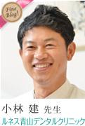 小林 建先生:ルネス青山デンタルクリニック
