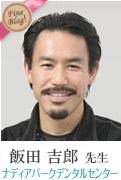 飯田 吉郎先生:ナディアパークデンタルセンター