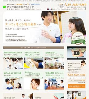 ひらの矯正歯科クリニック (サイトイメージ)