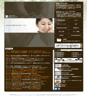 神宮前矯正歯科(サイトイメージ)