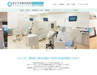 あきやま歯科医院(サイトイメージ)