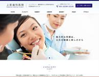 上荻歯科医院(サイトイメージ)