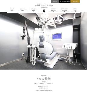 オオタケデンタルオフィス (サイトイメージ)
