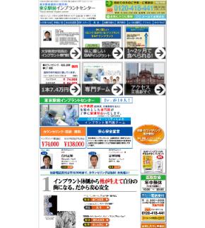 東京駅前インプラントセンター (サイトイメージ)