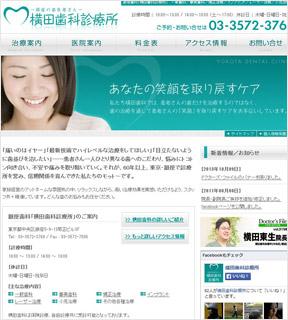 横田歯科診療所(サイトイメージ)