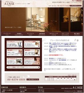 デンタルクリニック アレーズ銀座 (サイトイメージ)