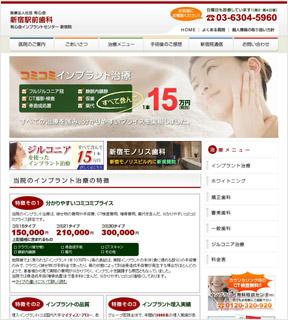 クリア歯科 新宿院 (サイトイメージ)