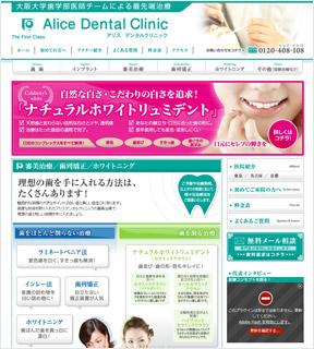 青山アリス歯科医院 (サイトイメージ)