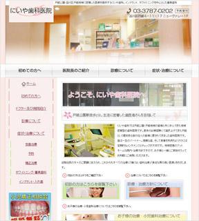 にいや歯科医院(サイトイメージ)