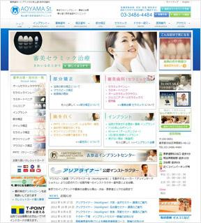 青山通り表参道歯科クリニック(サイトイメージ)