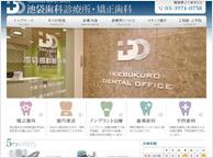 池袋歯科診療所・矯正歯科(サイトイメージ)