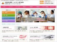 本橋歯科医院・もとはし矯正歯科(サイトイメージ)