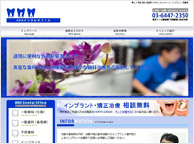 ARAデンタルオフィス(サイトイメージ)