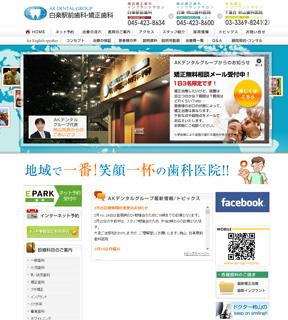 白楽柿山歯科・矯正歯科(サイトイメージ)