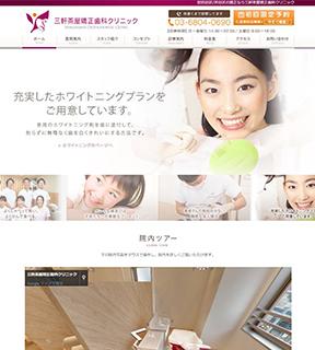 三軒茶屋矯正歯科クリニック (サイトイメージ)