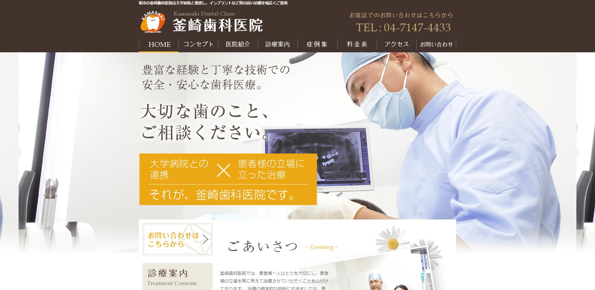 釜崎歯科医院(サイトイメージ)