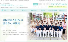 丹野歯科医院(サイトイメージ)