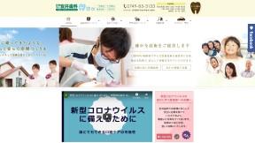 安井歯科(サイトイメージ)