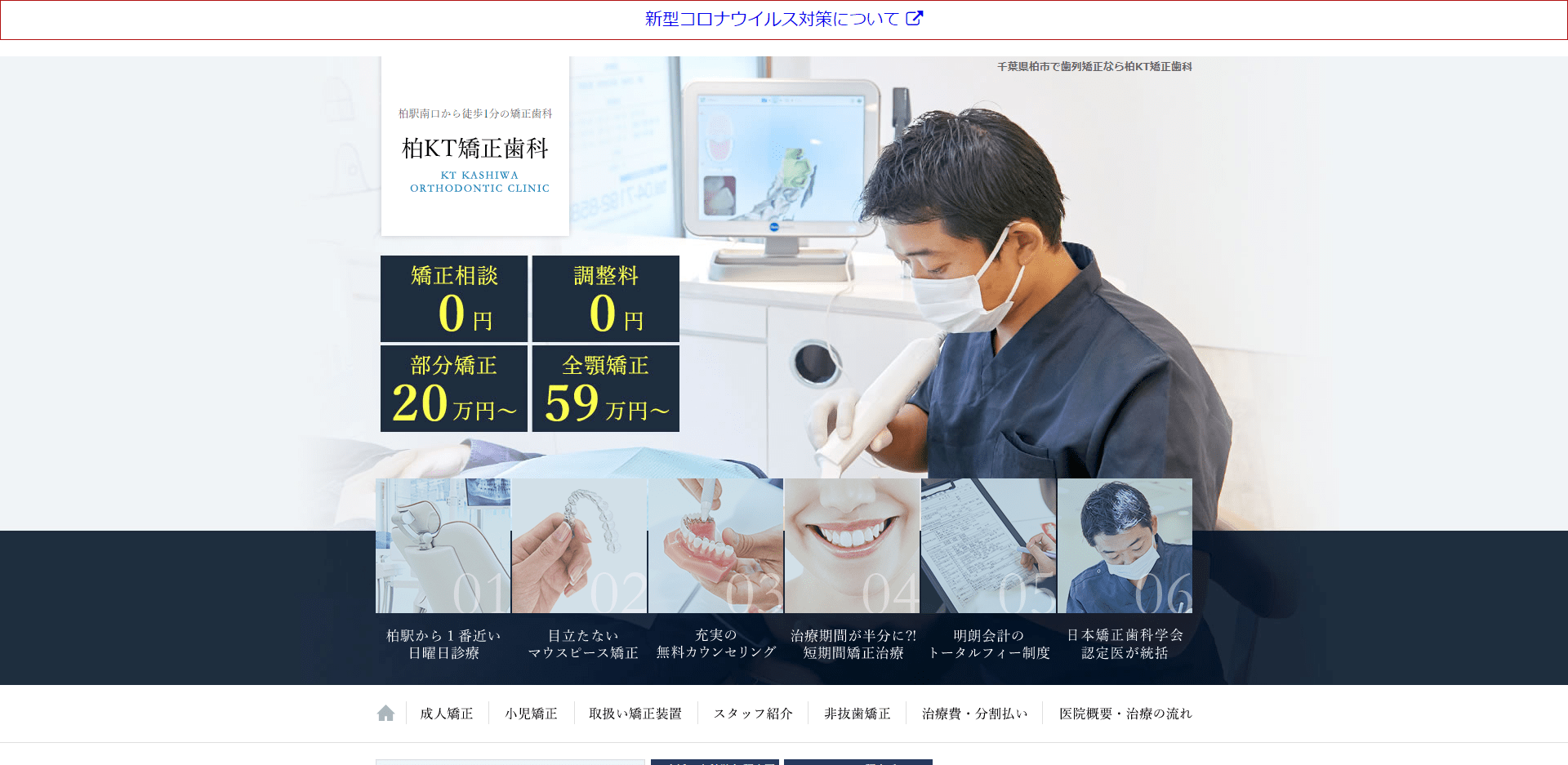 柏KT矯正歯科(サイトイメージ)