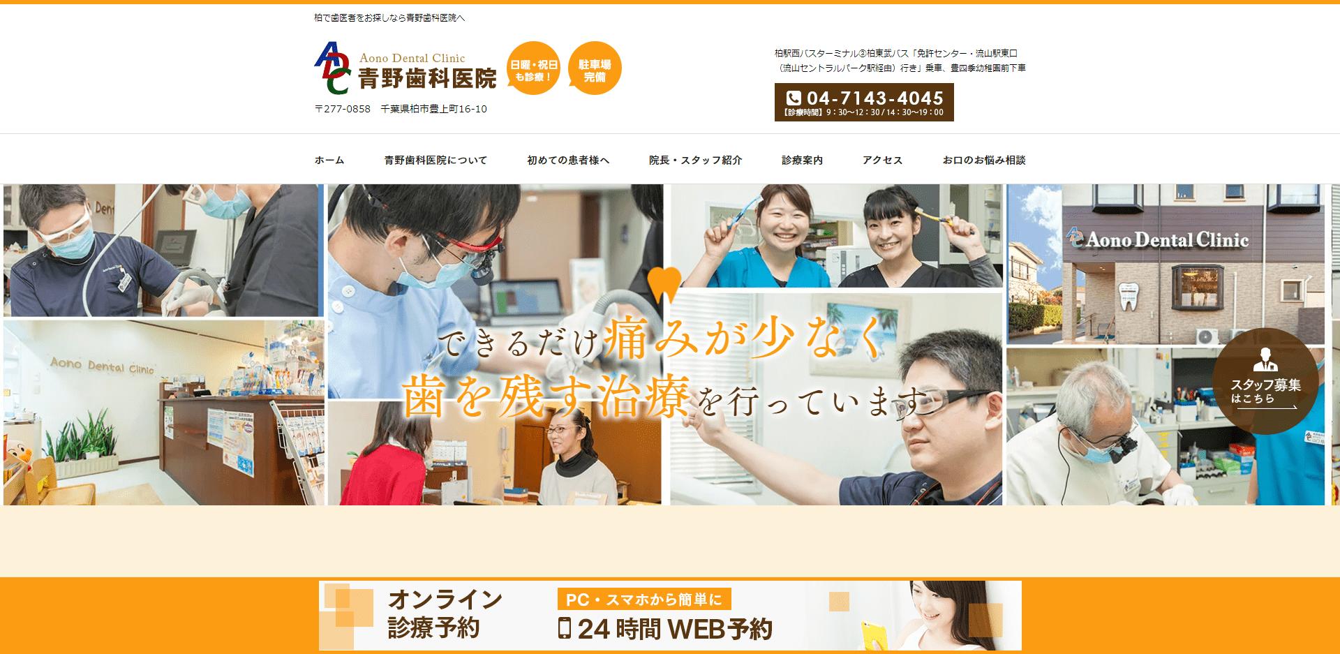 青野歯科医院(サイトイメージ)