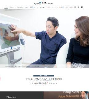 福岡MA矯正歯科
