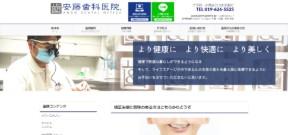 安藤歯科医院(サイトイメージ)