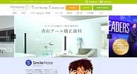 青山アール矯正歯科(サイトイメージ)