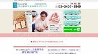 青山審美会歯科矯正クリニック(サイトイメージ)