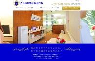青山高橋矯正歯科医院(サイトイメージ)