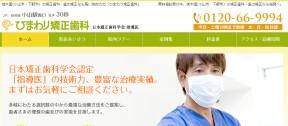 ひまわり矯正歯科(サイトイメージ)