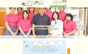 よこづか歯科医院(サイトイメージ)
