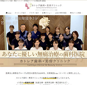 カトレア歯科・美容クリニックの公式サイトイメージ