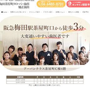 梅田茶屋町クローバー歯科・矯正歯科の公式サイトイメージ