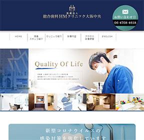 HMクリニック大阪中央の公式サイトイメージ