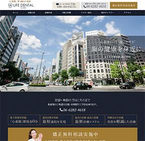 大阪ライフ歯科・矯正歯科の公式サイトイメージ