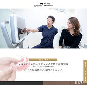 名駅MA矯正歯科クリニック公式HPキャプチャ