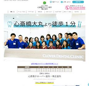 心斎橋クローバー歯科の公式サイトイメージ