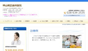 坪山矯正歯科医院(サイトイメージ)