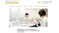 大楽歯科医院(サイトイメージ)