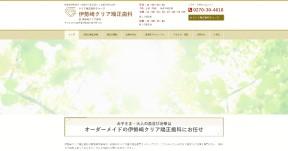 伊勢崎クリア矯正歯科(サイトイメージ)