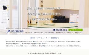 えびす矯正歯科 (サイトイメージ)