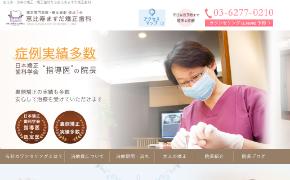 恵比寿ますだ歯科医院 (サイトイメージ)