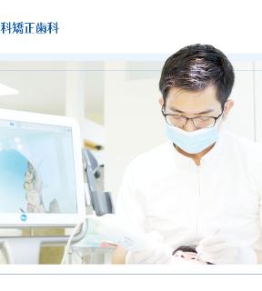 いぐみ歯科 サイトイメージ
